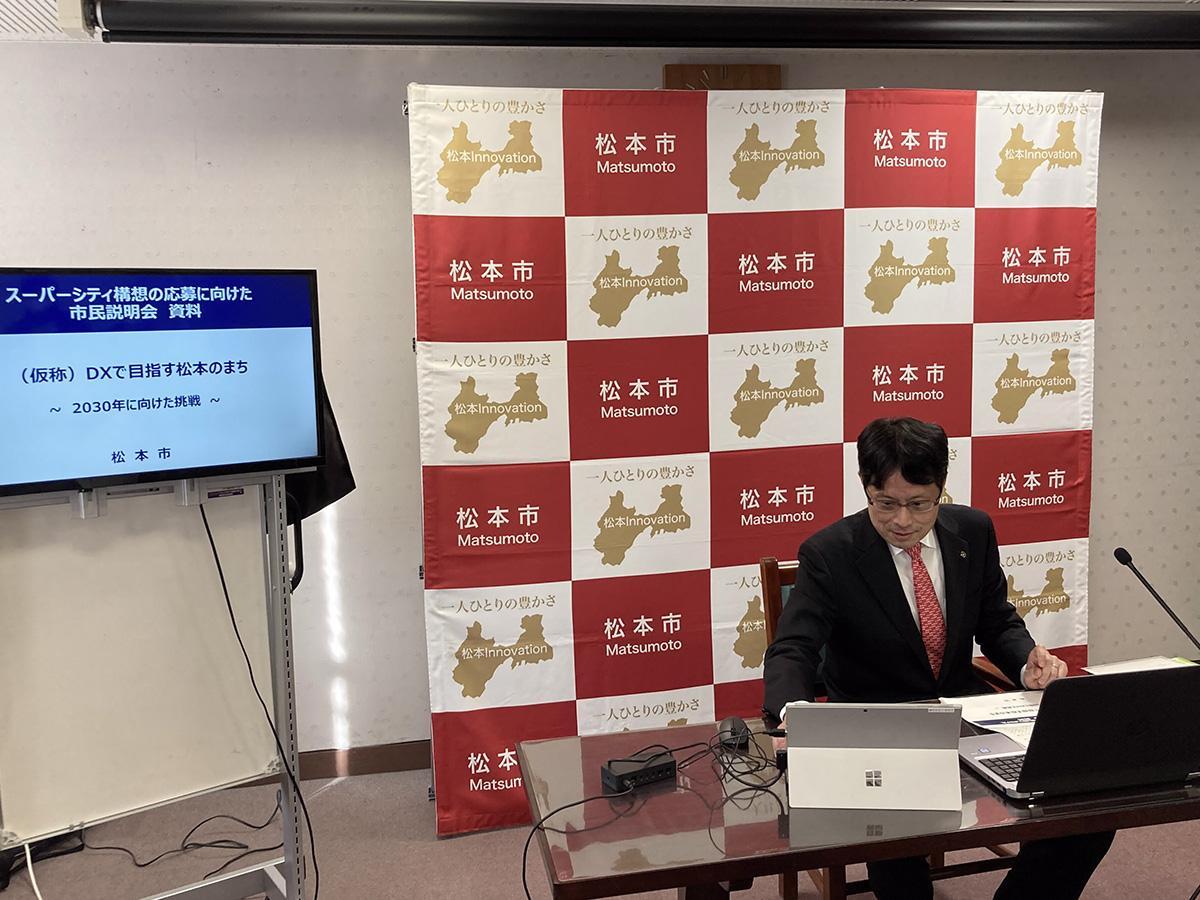 オンライン説明会を行う宮之本副市長