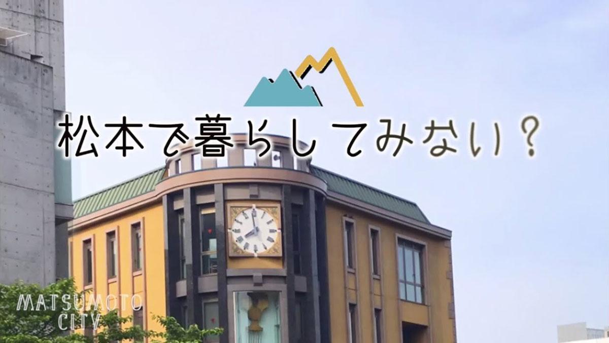 ユーチューブチャンネルでは職員が制作した動画「松本で暮らしてみない?」などを視聴できる