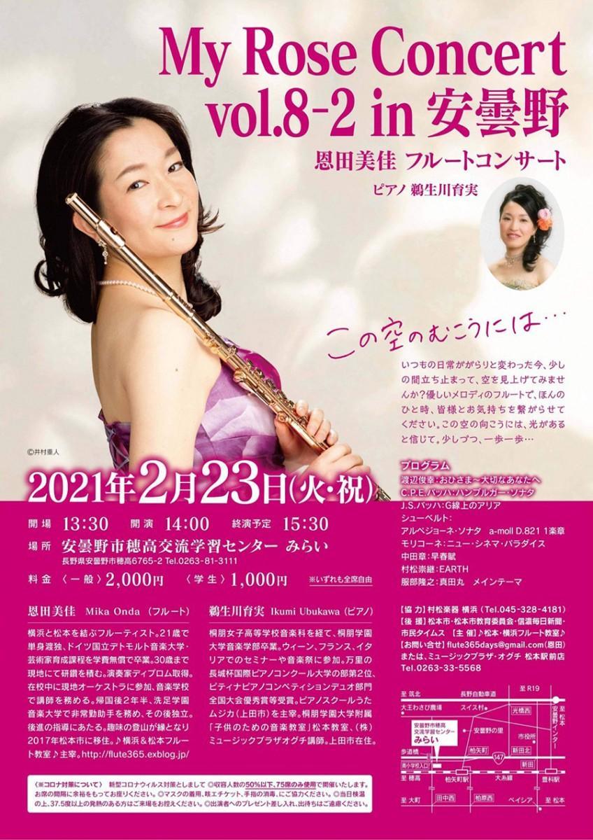 「My Rose Concert(マイローズコンサート)~この空の向こうには」チラシ