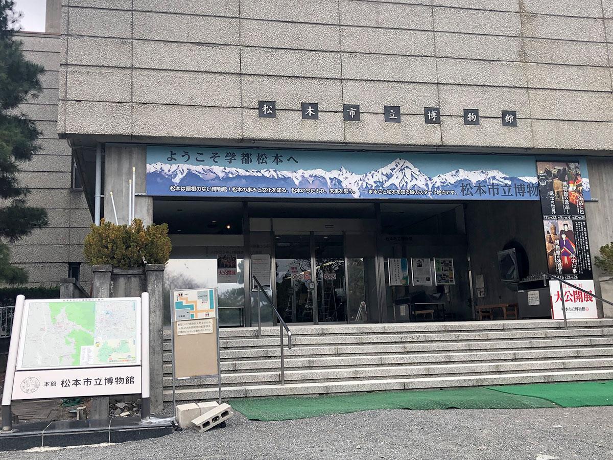 移転前の最後の展示を行っている松本市立博物館