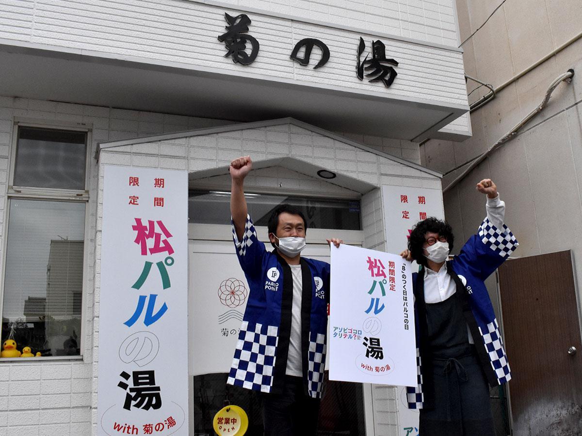 松本パルコの伊藤智人店長(左)と菊地さん