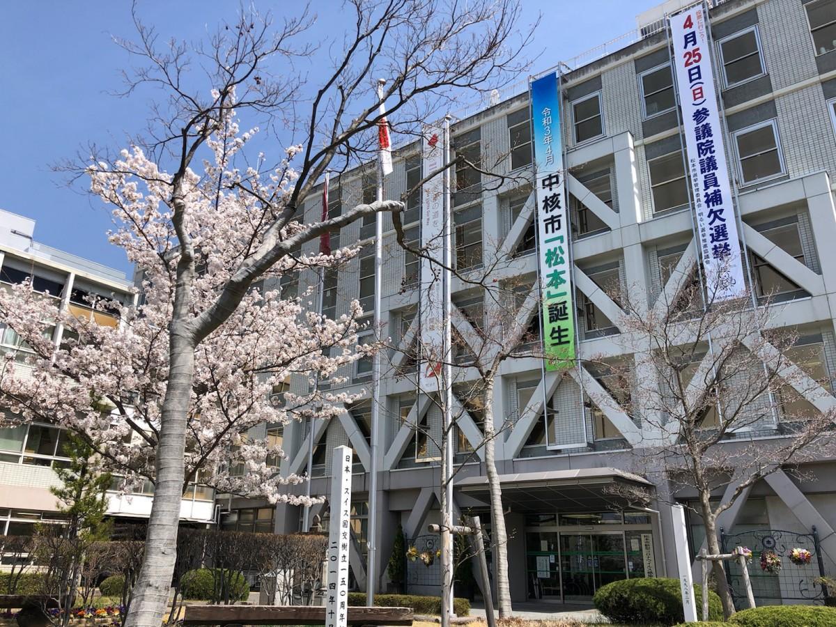 松本市役所
