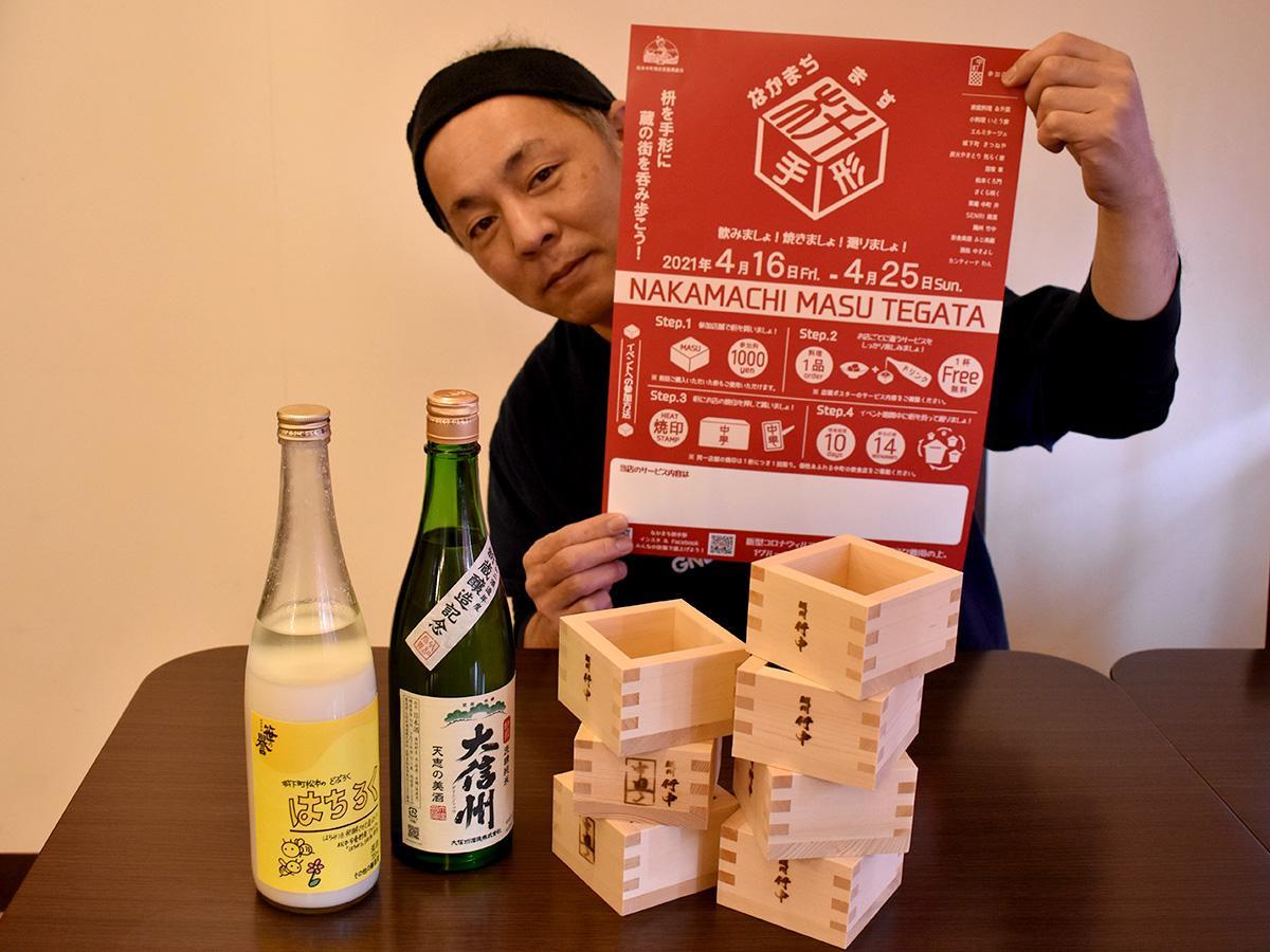 「麺州竹中」では市内の地酒2種から選べる(夜営業のみ)。「せっかくだから地元のものにした」と根本さん
