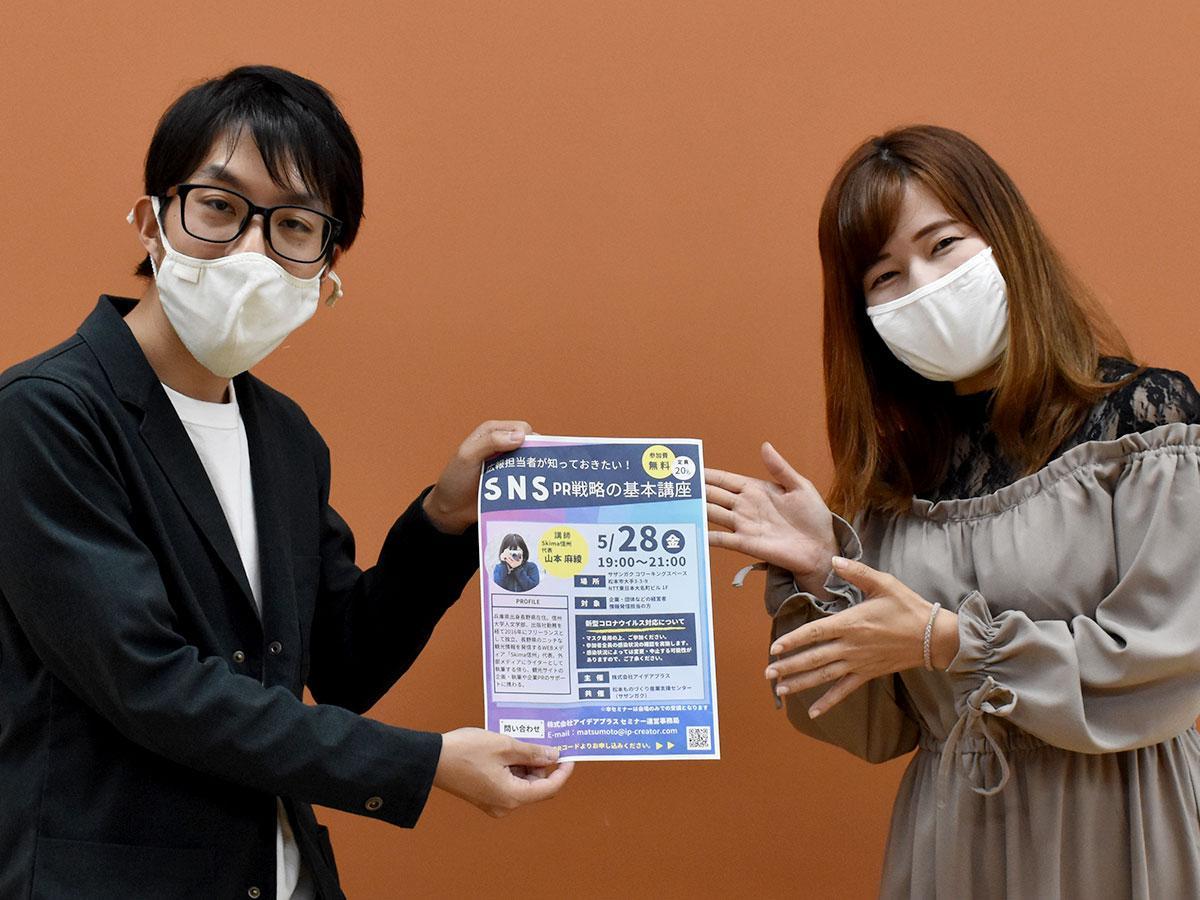 参加を呼び掛ける諌山さん(左)と山本さん