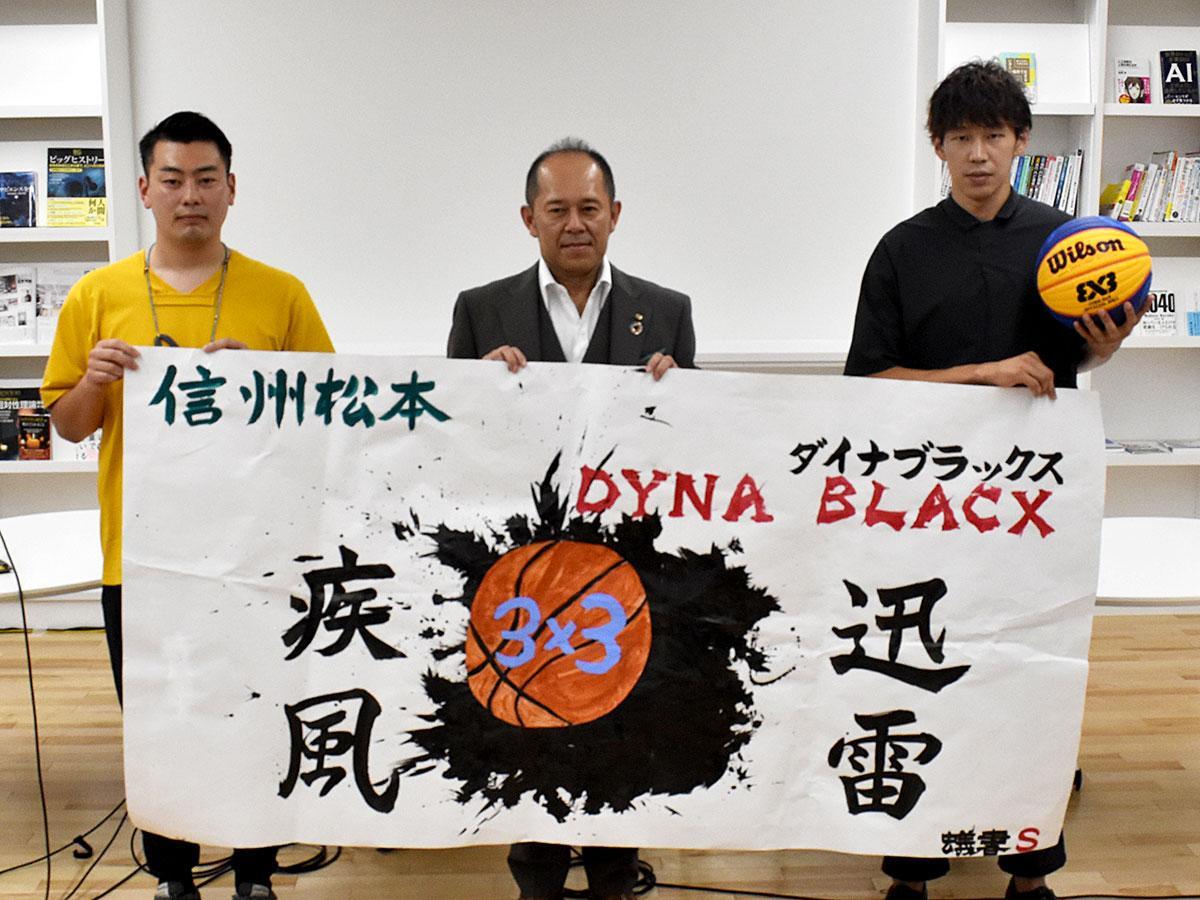 公募で決まったチーム名は「信州松本DYNA BLACX」。松本蟻ケ崎高校書道部が描いた