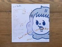 松本でスタンプラリー「Winter Walker」 過去最多27店舗、「冬の音」テーマに