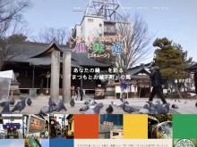 松本の上土・ナワテ・緑町3商店街が「まつもとお城下町」 イメージフード募集も
