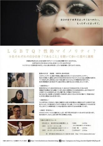 松本で「であること」上映 松本市出身・和田萌監督、独自で多様な生き方紹介