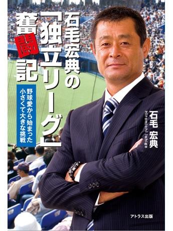 独立リーグ設立者の石毛さんが野球界の新たな構想を語る