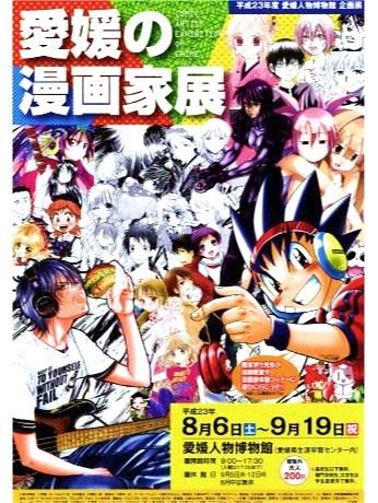 初開催の「愛媛の漫画家展」では愛媛出身の漫画家25人が参加