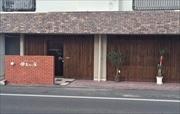 松山のイタリアン「伊太めし屋」が移転 ワインディナー好評