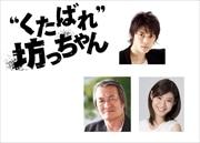 NHK松山がオール愛媛ロケドラマ 勝地涼さん、山崎努さんら出演