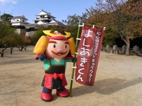 松山城で「誕生記念日」イベント 築城から415年