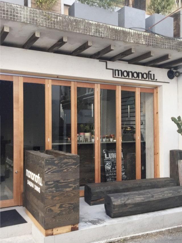 松山・道後にカフェ「mononofu」 「情報発信の場」など多目的での利用想定