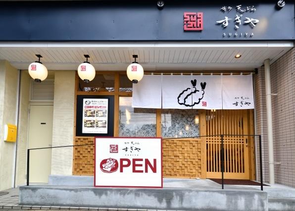 松山・千舟町に博多天ぷら専門店「すぎや」 カウンターで揚げたて提供