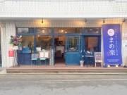 松山・岩崎町に豆腐店「まめ楽」 出来たての豆腐でランチも