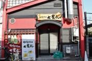 松山・二番町に「焼き鳥ビストロ 七変化」 7種類のハイボールも