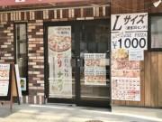 松山・美沢にナポリピザテークアウト専門店「デリ・ナポリ」 愛媛初出店