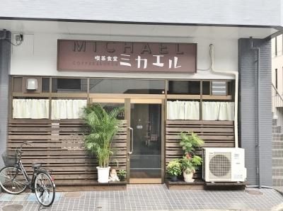 松山・萱町に「喫茶食堂ミカエル」 ビジネスパーソンをターゲットに