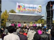 松山・城山公園で「えひめ県民祭」 100ブースで愛媛の魅力発信