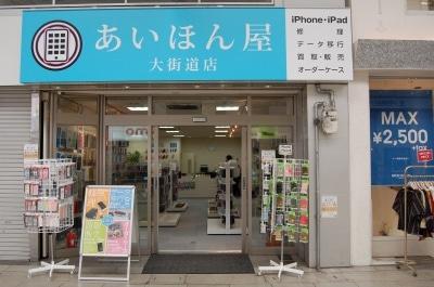 松山大街道商店街内にiPhone修理店「あいほん屋」 愛媛初出店