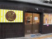 松山・勝山町に「Take out cafe アルン」 SNS投稿で無料トッピングも