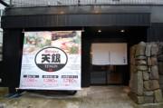 松山・三番町に「鍋dining天銀」 もつ鍋とつゆしゃぶをメインに