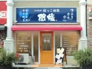 松山・湊町に「関媛」 「媛っこ地鶏」を使ったメニュー提供