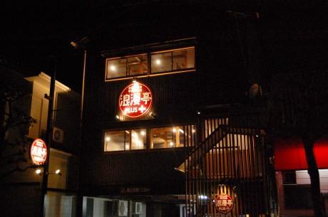 松山・清水町にお好み焼き店「浪漫亭プラス」 石食器で焼き上げ提供