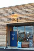 松山にコーヒー専門店「しらかた珈琲・shirocafe」 豆の販売も