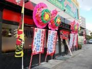 松山・藤原町にラーメン店「しじみラーメン」 三番町から移転