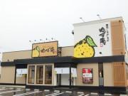 松山・北久米にしゃぶしゃぶ・すし食べ放題店「ゆず庵」 四国初出店
