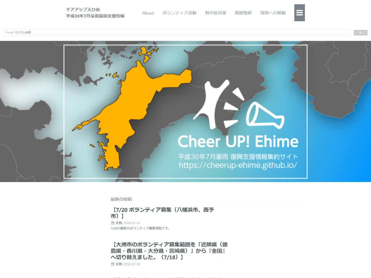 豪雨災害復興支援サイト「チアアップえひめ」のトップページ
