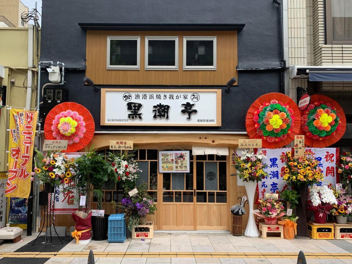 花園町に移転オープンした海鮮居酒屋「黒潮亭」