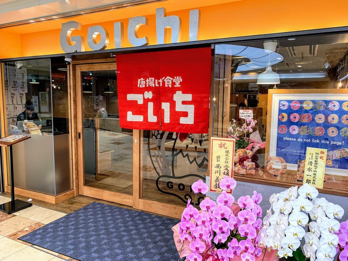まつちかタウン噴水横にオープンした「唐揚げ食堂ごいち」2号店
