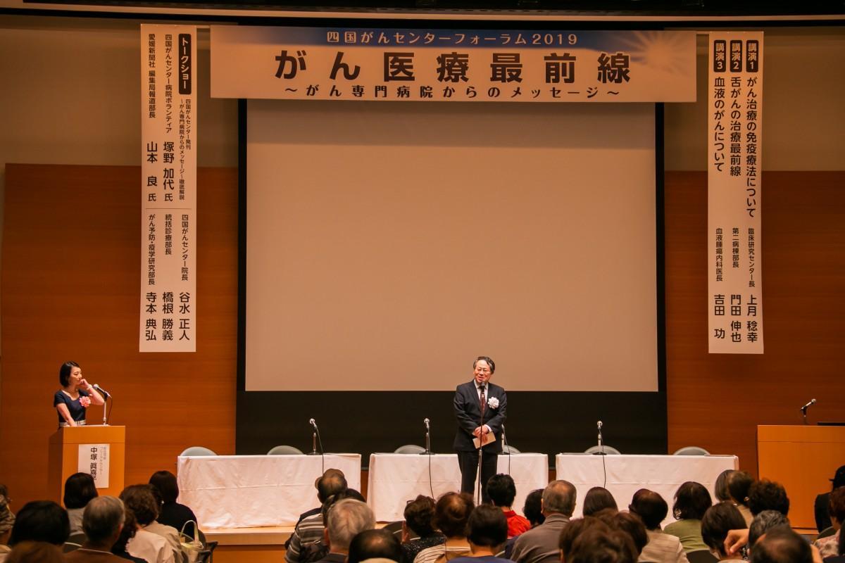 2019年6月に行われた、四国がんセンター主催のフォーラム(谷水正人院長の挨拶)