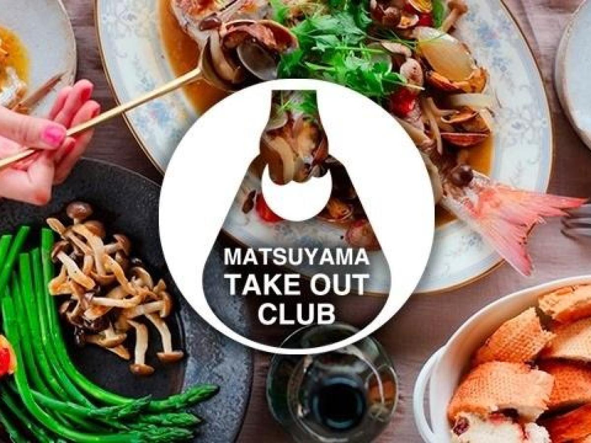 「松山テイクアウト部」のロゴマークと、フェイスブックグループページ