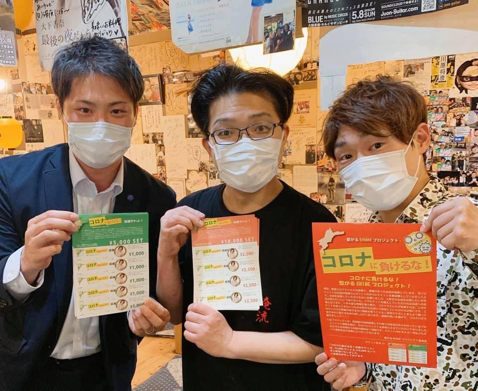 「繋がるEHIMEプロジェクト・応援チケット」導入第1号となった、「ちいさな居酒屋おかえりなさい」(松山市二番町1、TEL 089-934-4545)
