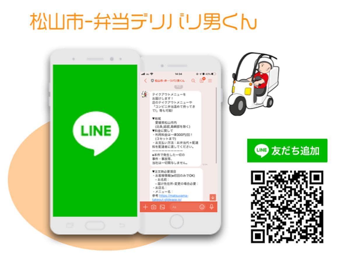 「松山-弁当デリバリ男くん」のイメージロゴと、LINEアカウントQRコード