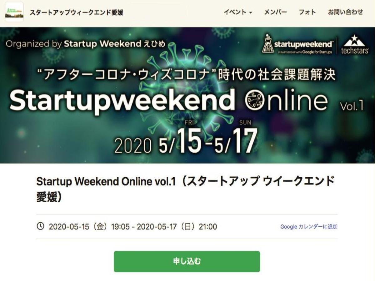 「Startup Weekend Online vol.1」申し込みサイト・イメージ
