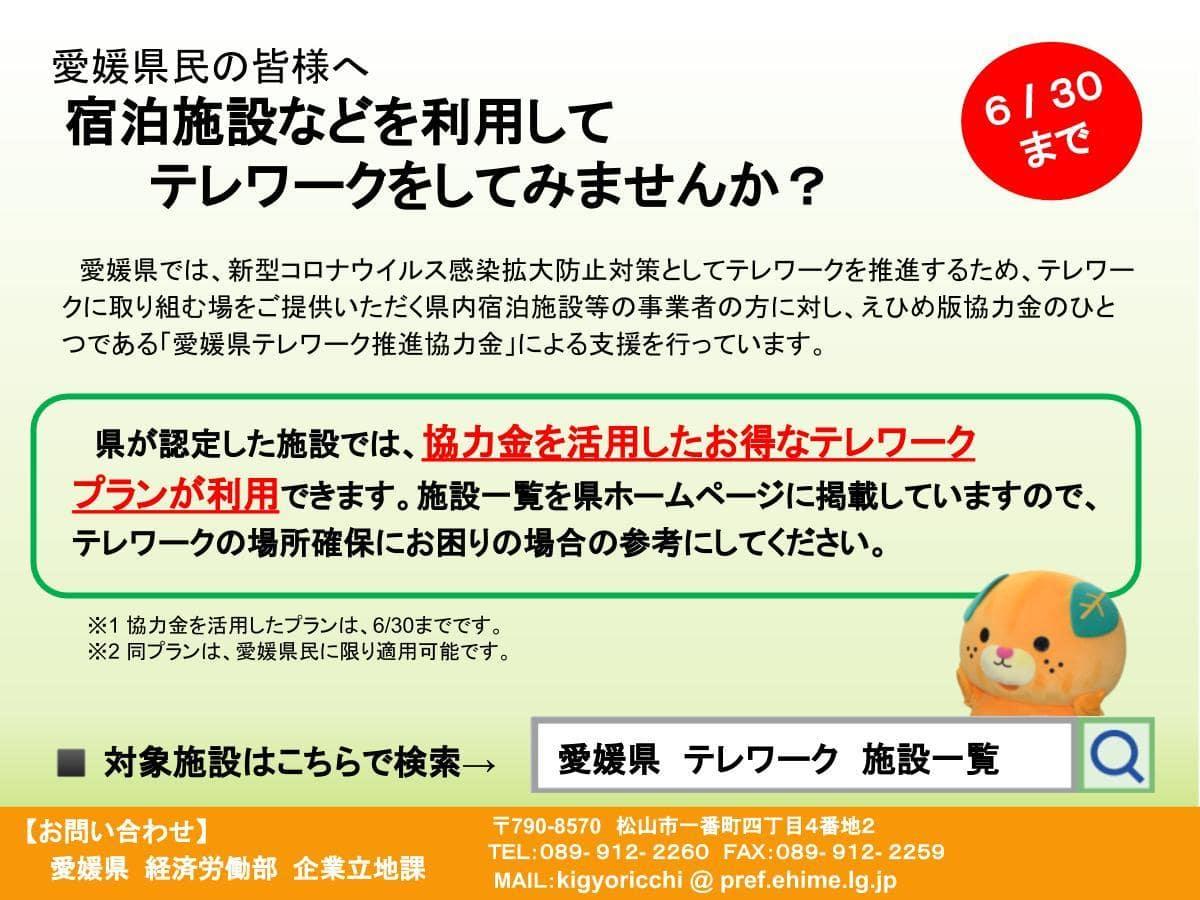 愛媛県テレワーク促進の案内「宿泊施設などを利用してテレワークをしてみませんか?」