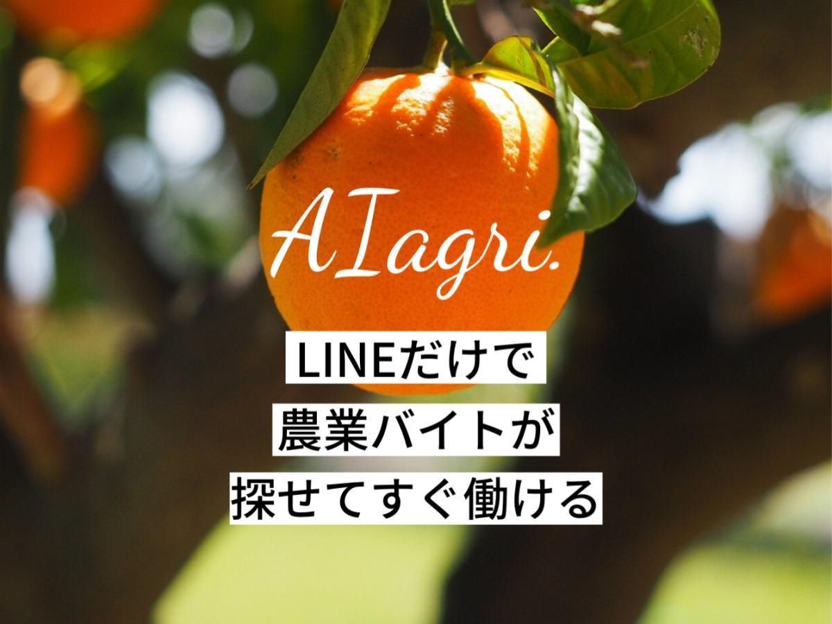 「AIagri.」のイメージロゴ