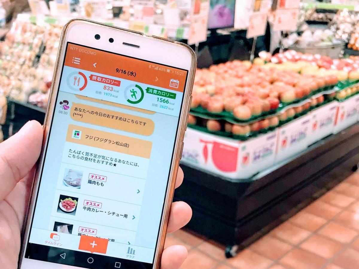 フジグラン松山店頭で「カロママ」アプリを利用する様子。画面にはお薦めの食材やメニューが表示される