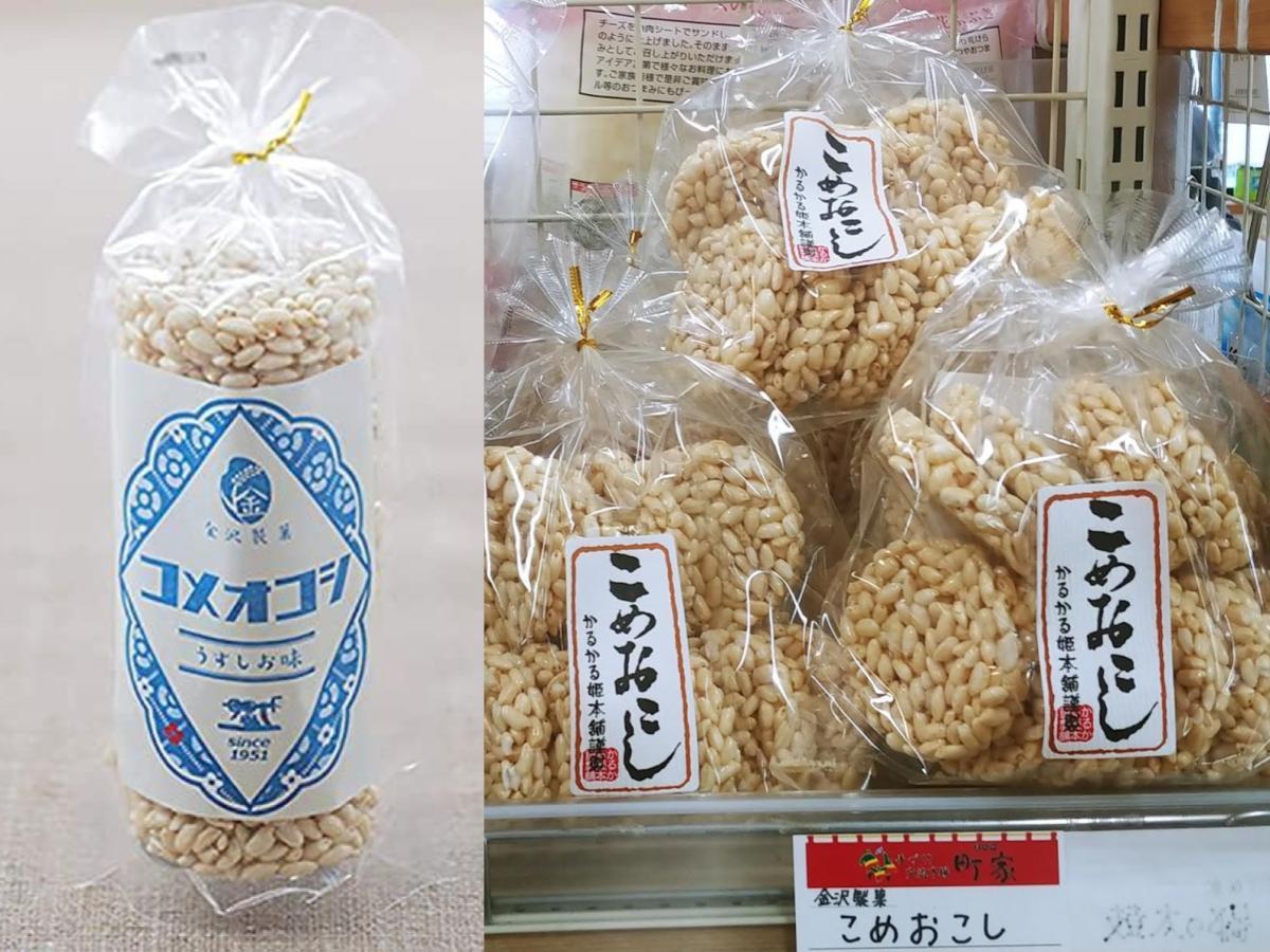 成城石井で販売される金沢製菓の「コメオコシ(うすしお味)」と、地元販売店などで入手できるパッケージ違いの商品