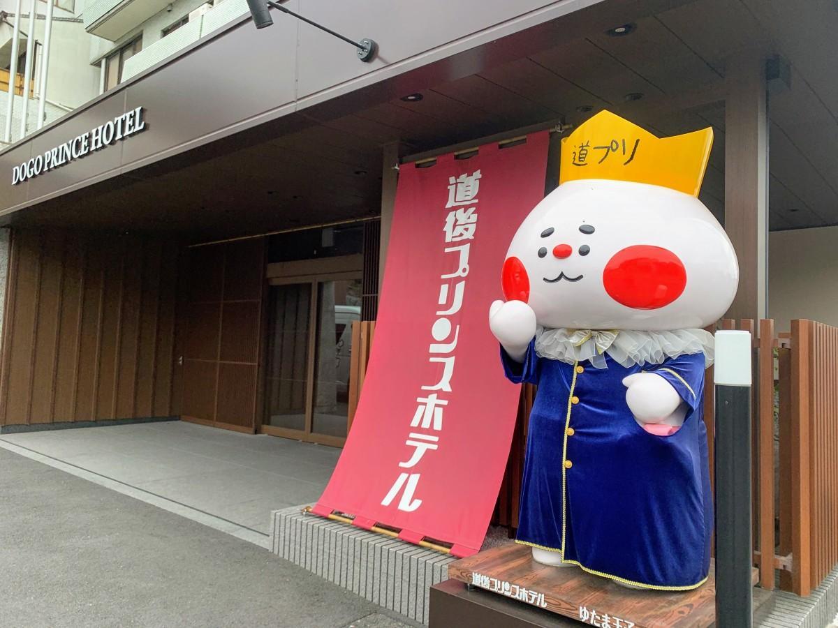 イメージキャラクターの「ゆたま王子」が出迎える、道後プリンスホテル