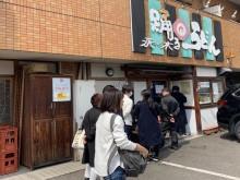 三津の人気店「踊るうどん永木」閉店 「踊るうどん 椿参道」が開店準備進める