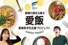 松山で「愛飯プロジェクト」学生の継続支援で愛媛の生産者や飲食店も応援