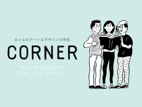 アートやデザインを学ぶ入門講座「おとなのアート&デザインの学校 CORNER(コーナー)」