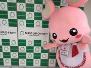 目黒のゆるキャラ「めぐろン」、目黒FMのPRキャラクターに就任