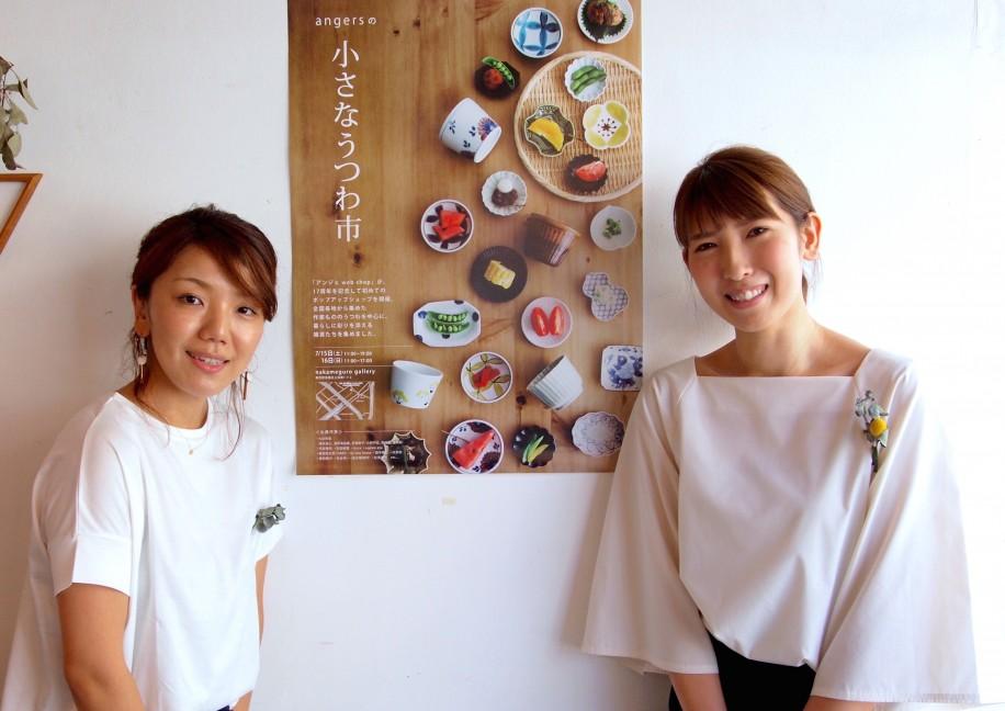 広報の苅谷知美さん(左)と平山佳菜さん(右)
